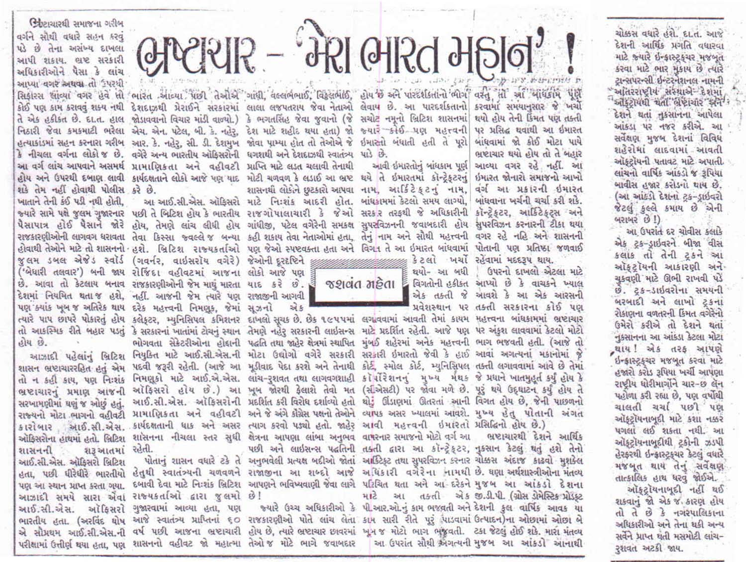 gujarati essay pdf index of media