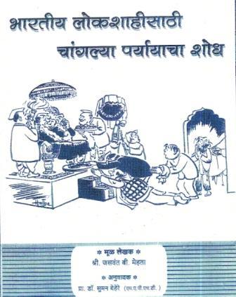 Bharatiya Lokshahisaathi Changlya Paryayacha Shodh