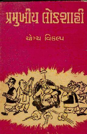 Pramukhiya Lokshahi