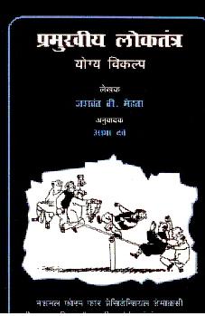 Pramukhiya Loktantra